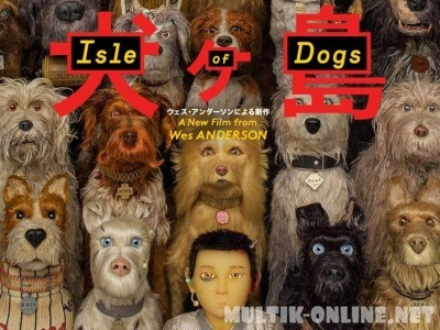 Остров собак / Isle of Dogs