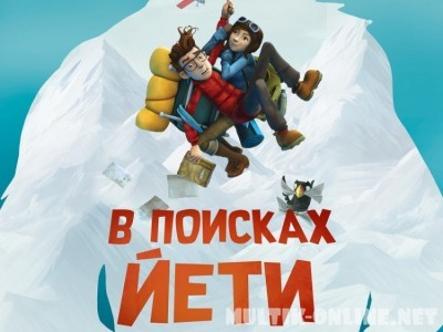 В поисках йети / Mission Kathmandu: The Adventures of Nelly & Simon