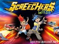 Дикие Скричеры / Screechers Wild!