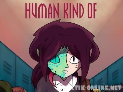 Типа человек / Human Kind Of