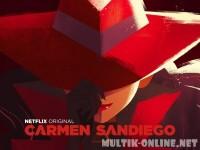 Кармен Сандиего / Carmen Sandiego