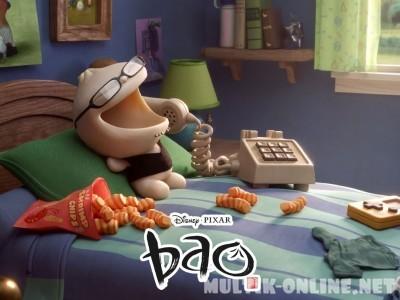 Бао / Bao