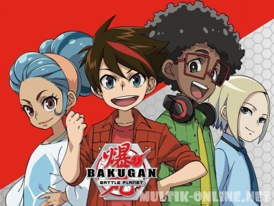Бакуган: Боевая Планета / Bakugan: Battle Planet