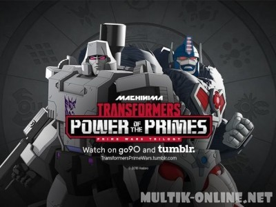 Трансформеры: Сила Праймов / Transformers: Power of the Primes