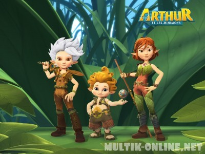 Артур и Минипуты / Arthur and the Minimoys
