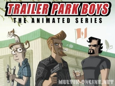 Парни из Трейлерпарка / Trailer Park Boys: The Animated Series