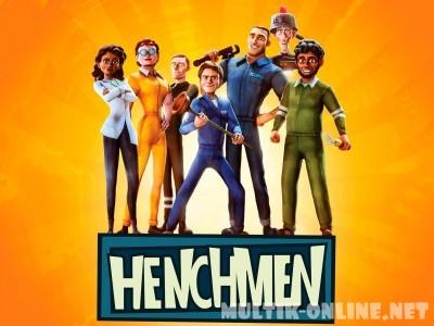 Приспешники / Henchmen