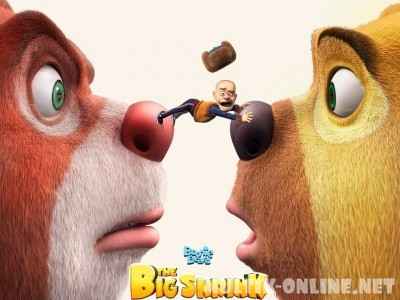 Медведи-соседи: Большое уменьшение / Boonie Bears: The Big Shrink