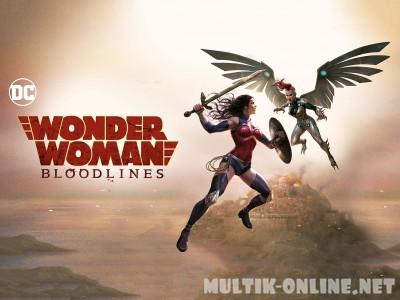 Чудо-женщина: Кровные узы / Wonder Woman: Bloodlines