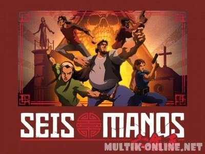 Шесть рук / Seis Manos