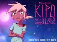 Кипо и Эпоха удивительных существ / Kipo and the Age of Wonderbeasts