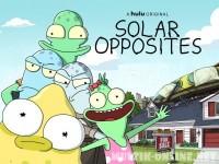 Солнечные противоположности / Solar Opposites