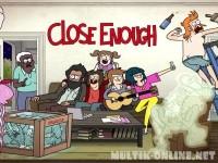 Достаточно Близко / Close Enough