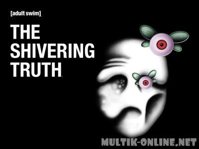 Жуткая правда / The Shivering Truth