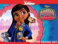 Мира — королевский детектив / Mira, Royal Detective