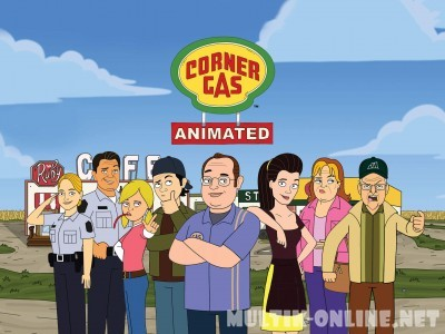 Заправка на углу / Corner Gas Animated