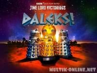 Далеки! / Daleks!