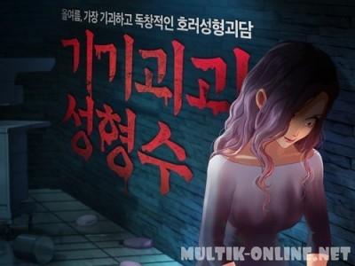 Эликсир красоты / Gigigoegoe seonghyeongsu