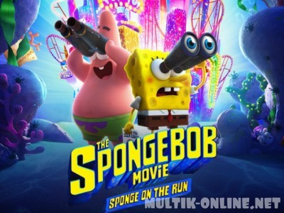Губка Боб в бегах / The SpongeBob Movie: Sponge on the Run
