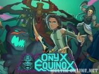Равноденствие оникса / Onyx Equinox