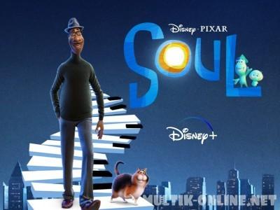 Душа / Soul