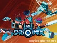 Команда Дроникс / Team DroniX