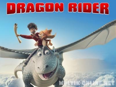 Повелитель драконов / Dragon Rider