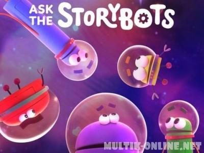 Спроси у Сториботов / Ask the StoryBots