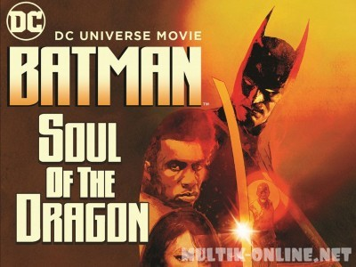 Бэтмен: Душа дракона / Batman: Soul of the Dragon