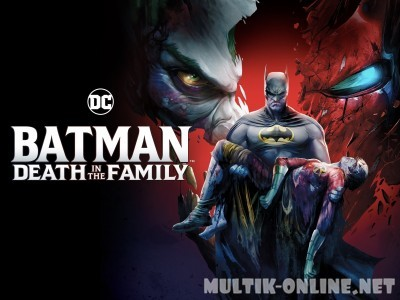 Бэтмен: Смерть в семье / Batman: Death in the Family