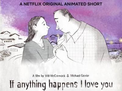 Если что-то случится, я люблю вас / If Anything Happens I Love You