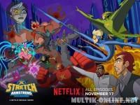 Стретч Армстронг / Stretch Armstrong & the Flex Fighters