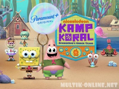 Лагерь «Коралл»: Юные годы Губки Боба / Kamp Koral: SpongeBob's Under Years