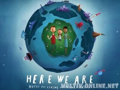 Наш дом: Как жить на планете Земля / Here We Are: Notes for Living on Planet Earth