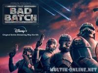 Звёздные войны: Бракованная партия / Star Wars: The Bad Batch