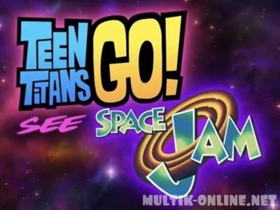 Юные Титаны, вперед! Смотрят Космический джэм / Teen Titans Go! See Space Jam