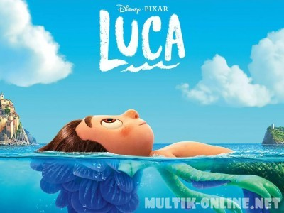 Лука / Luca