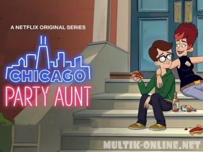 Моя веселая тетя / Chicago Party Aunt