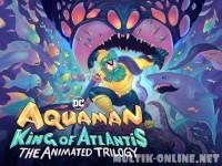 Аквамен: Король Атлантиды / Aquaman: King of Atlantis