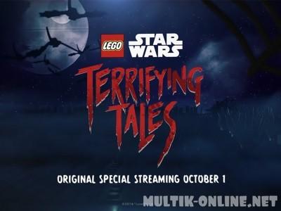 ЛЕГО Звездные войны: Ужасающие истории / Lego Star Wars Terrifying Tales