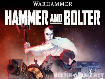 Молот и болтер / Hammer and Bolter