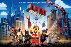 Лего. Фильм / The Lego Movie