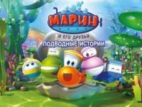 Марин и его друзья. Подводные истории / Bubble Marin